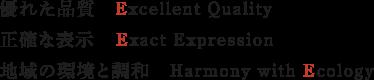 優れた品質 Excellent Quality 正確な表示 Exact Expression 地域の環境と調和 Harmony with Ecology