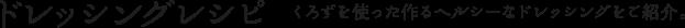 ドレッシングレシピ | くろずを使った作るヘルシーなドレッシングをご紹介。